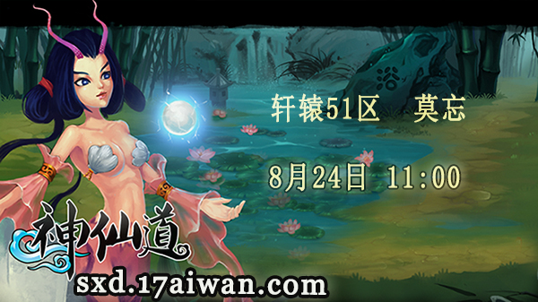 <strong><font color='#006600'>17aiwan神仙道雷霆93区8月23日11</font></strong>